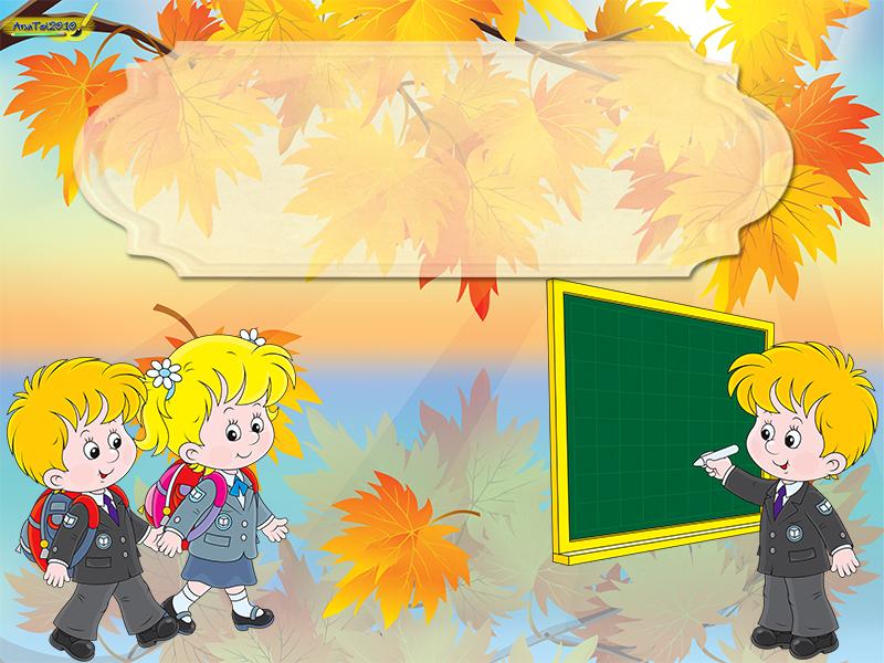 Шаблони презентацій шкільної тематики скачать бесплатно