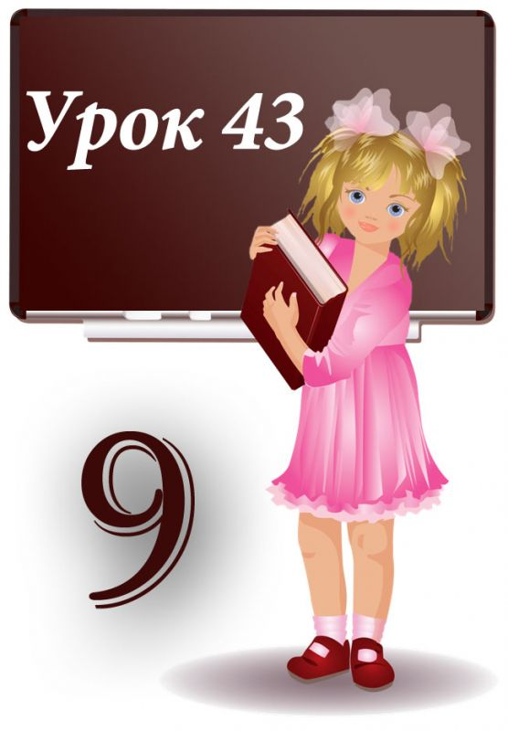 Урок №43. Практична робота 11. Створення складених векторних зображень 529a0670c4bd2